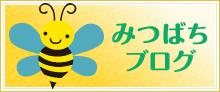甲賀市介護タクシーみつばちのブログ