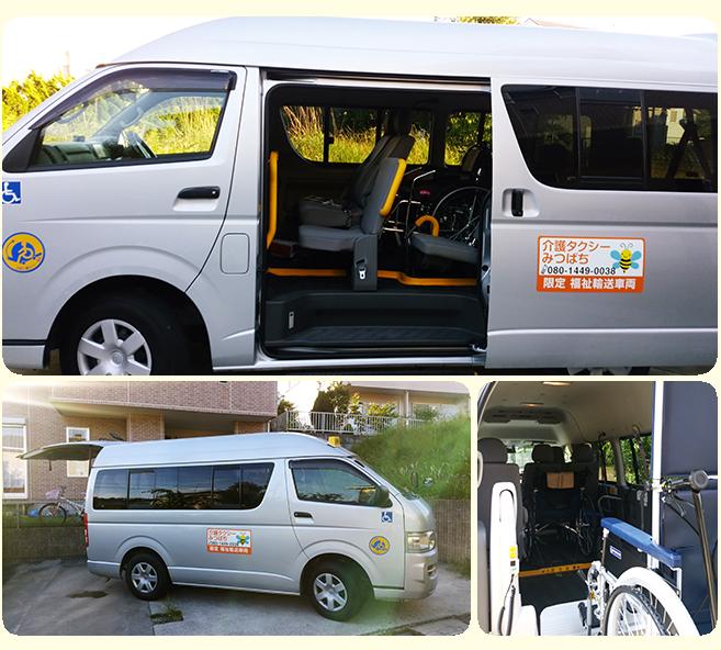 滋賀県介護タクシーみつばちの車両