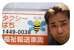 車イス無料の介護タクシーみつばち