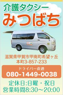 甲賀市介護タクシーみつばちのハードデータ